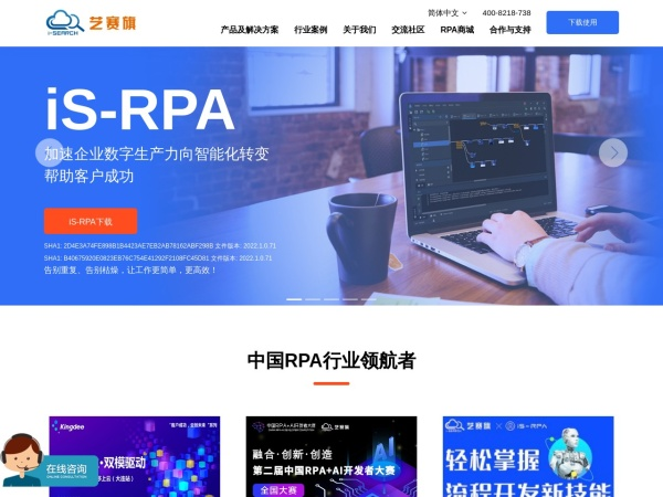 www.i-search.com.cn的网站截图