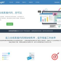 在线客服系统-在线客服软件-iBangKF