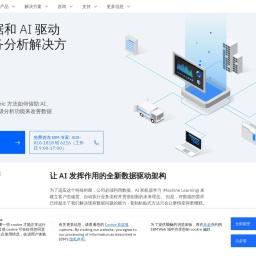 大数据与人工智能 - 中国 | IBM