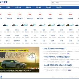 车主指南——百万车主聚集地,看车、选车、买车、用车新平台