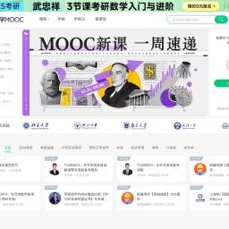 中国大学MOOC(慕课)_国家精品课程在线学习平台