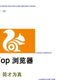 IE8 IE9 IE10 IE浏览器下载 - IE浏览器中文网站