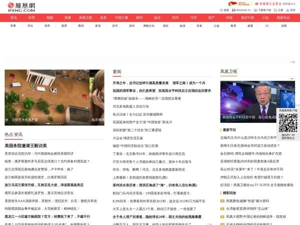 www.ifeng.com的网站截图