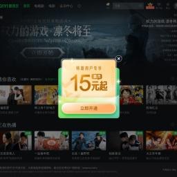 爱奇艺-在线视频网站-海量正版高清视频在线观看