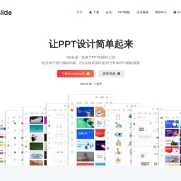 iSlide- 让PPT设计简单起来~ | 中文官网