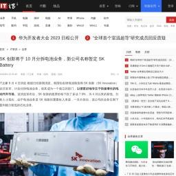 SK 创新将于 10 月分拆电池业务,新公司名称暂定 SK Battery - IT之家