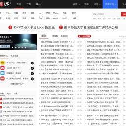 IT之家 - 爱科技,爱这里 - 前沿科技新闻网站