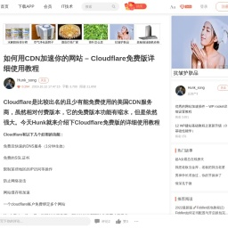 如何用CDN加速你的网站 – Cloudflare免费版详细使用教程 - 简书