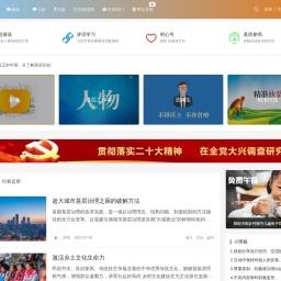 基层网 | 中国基层网