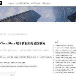 CloudFlare 域名解析实例 图文教程 – 老季博客