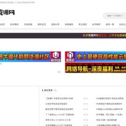 技术资源网-分享技术教程QQ资源网_小刀娱乐爱收集技术导航