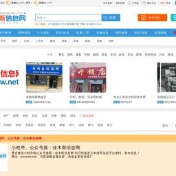 佳木斯信息网_免费发布供求信息_0454佳木斯百姓网门户