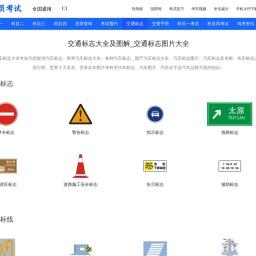 交通标志图片大全_交通标志图解_道路交通标志和标线