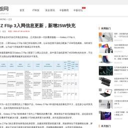 Galaxy Z Flip 3入网信息更新,新增25W快充 - 卡饭网