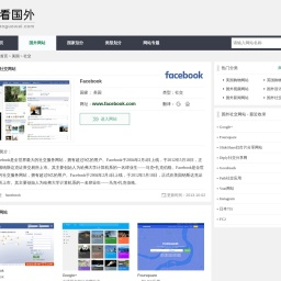 Facebook_网站网址_看国外