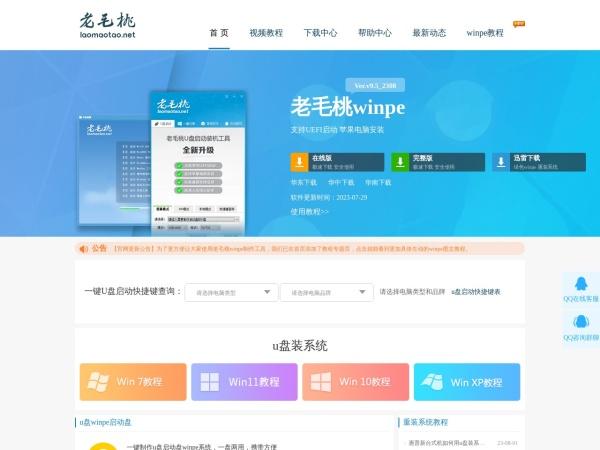 www.laomaotao.net的网站截图