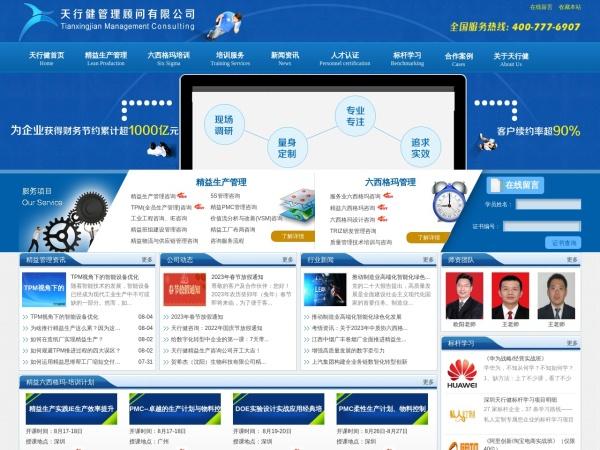 www.leanchina.cn的网站截图