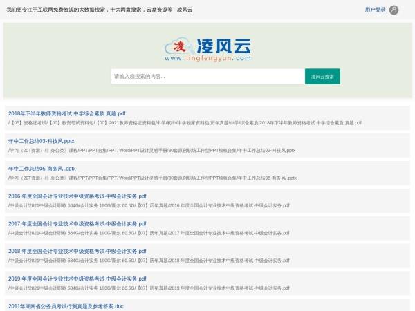 www.lingfengyun.com的网站截图