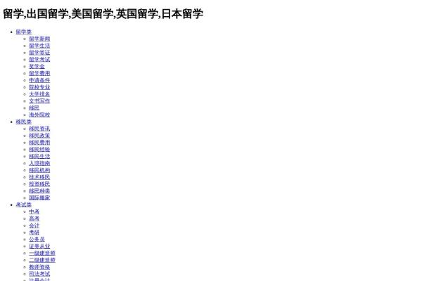 出国留学网首页,仅供参考