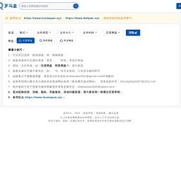 搜索资料,网盘搜索,就用罗马盘搜索 - 最好用的百度网盘搜索引擎,https://www.luomapan.com。