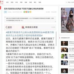 吴亦凡回应私生活风波 不回应不是默认将追究造谣者 - 麻辣星闻