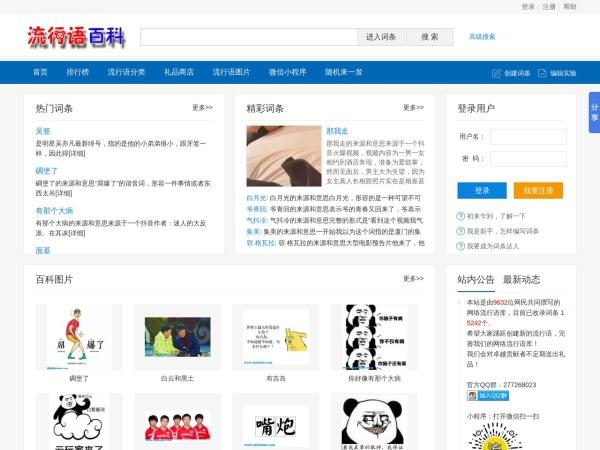 www.lxybaike.com的网站截图