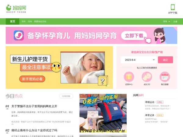 www.mama.cn的网站截图