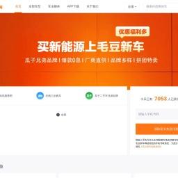 『毛豆新车网首付3000元起开新车』新车售价_新车报价-买车上毛豆新车网