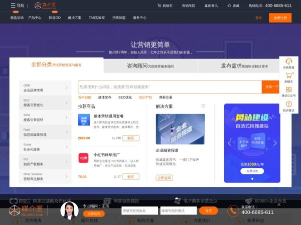 www.meijiexia.com的网站截图