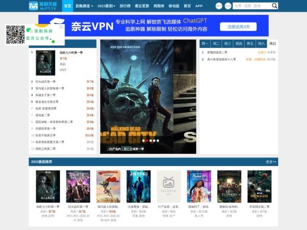 www.meijutt.tv的网站截图