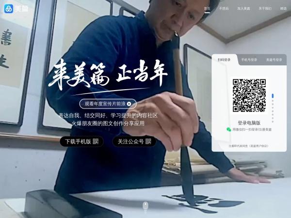 www.meipian.cn的网站截图