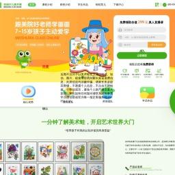 美术蛙-宝宝在线学画画【线上免费学画画】少儿美术网课-儿童学画画
