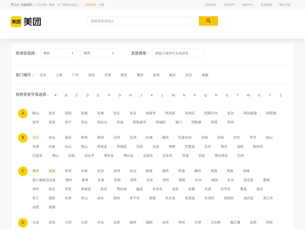 www.meituan.com的网站截图