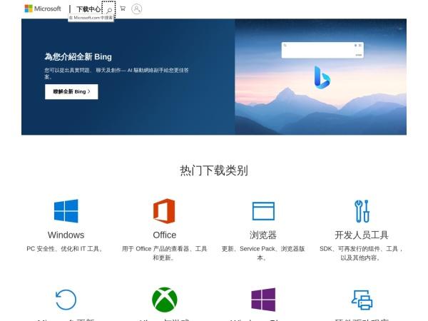 www.microsoft.com的网站截图
