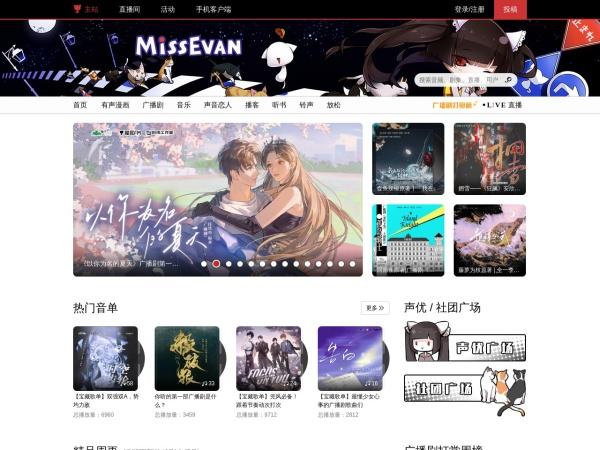 www.missevan.com的网站截图
