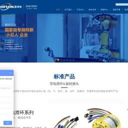 滑环_导电环_全球精密导电滑环制造商_默孚龙科技