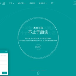 木鱼小铺-微信小程序开发制作平台 高端新零售分销商城小程序