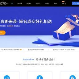 NamePre_域名过期拍卖_域名释放竞价拍卖平台
