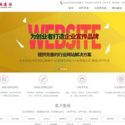 新城建站 - 石家庄网站建设 - 小程序开发 - 石家庄专业外包定制公司