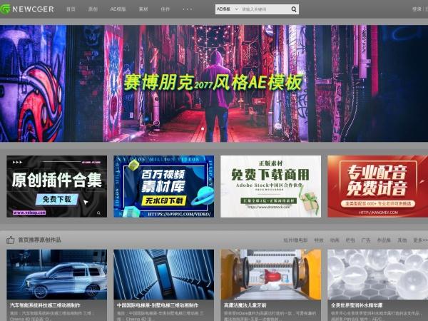 www.newcger.com的网站截图