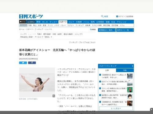 坂本花織がアイスショー 北京五輪へ「やっぱり今からの頑張り次第だと」