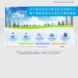 南京住房公积金管理中心网上服务大厅