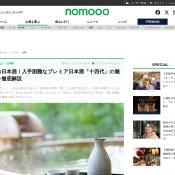 https://www.nomooo.jp/blog/15943/