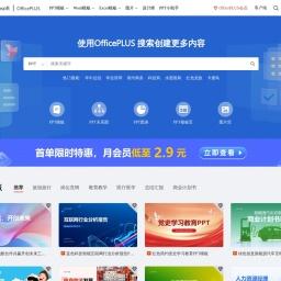 OfficePLUS,微软Office官方在线模板网站!