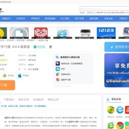 超星学习通APP下载-超星学习通最新版下载[iOS版]-华军软件园