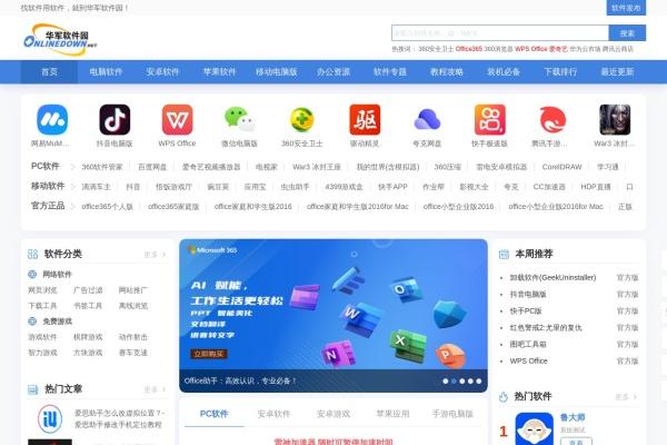 华军软件园首页,仅供参考