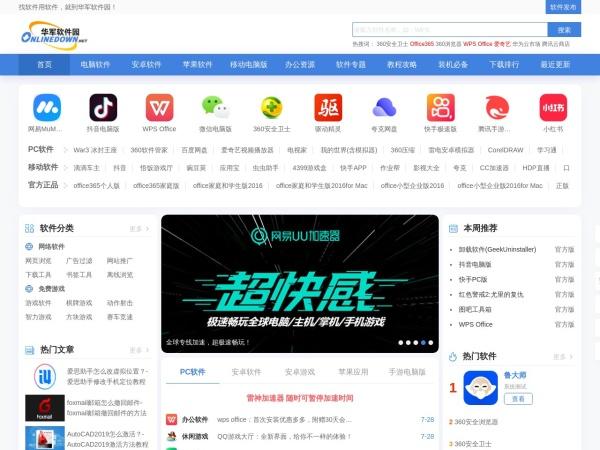 www.onlinedown.net的网站截图