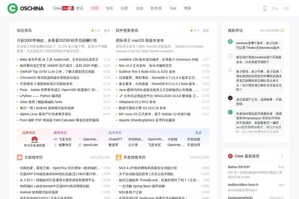 开源中国首页,仅供参考
