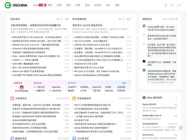 www.oschina.net的网站截图