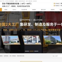 模温机-油温机-水温机-工业冷水机「欧能」模温机定制厂家